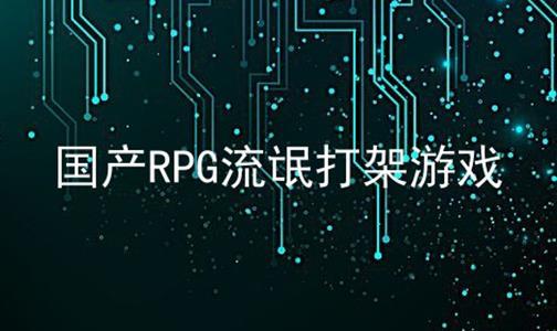 国产RPG流氓打架游戏