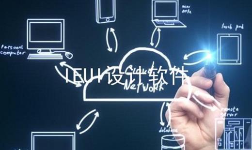 IEUI设计软件
