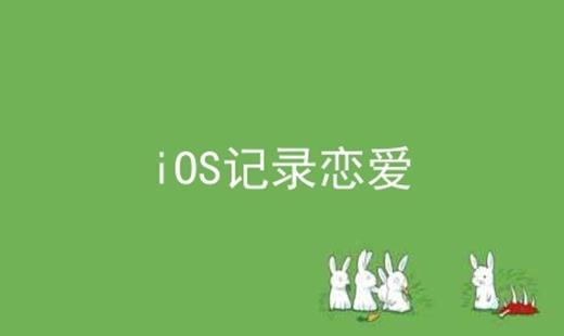iOS记录恋爱软件合辑