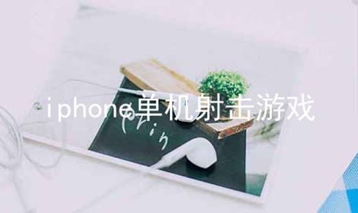 iphone单机射击游戏软件合辑
