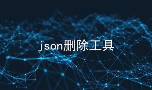 json删除工具
