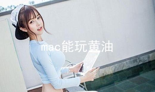 mac能玩的手游