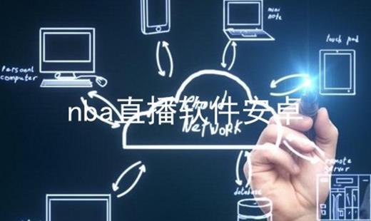 nba直播软件安卓