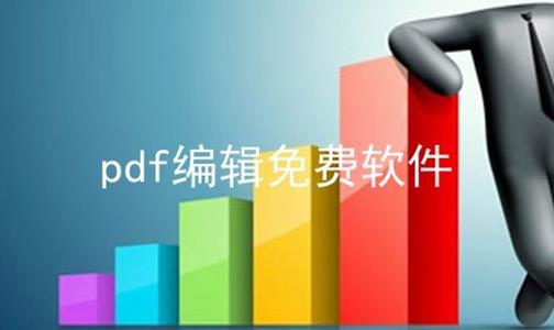 pdf编辑免费软件