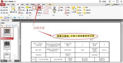 闪电PDF编辑器下载