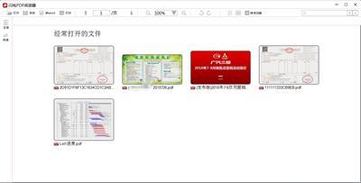 闪电pdf阅读器下载