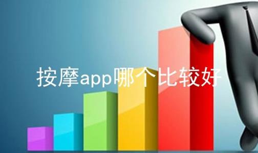 按摩app哪个比较好