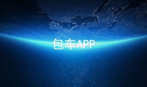 包车APP软件合辑