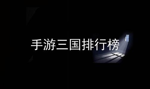 手游三国排行榜软件合辑