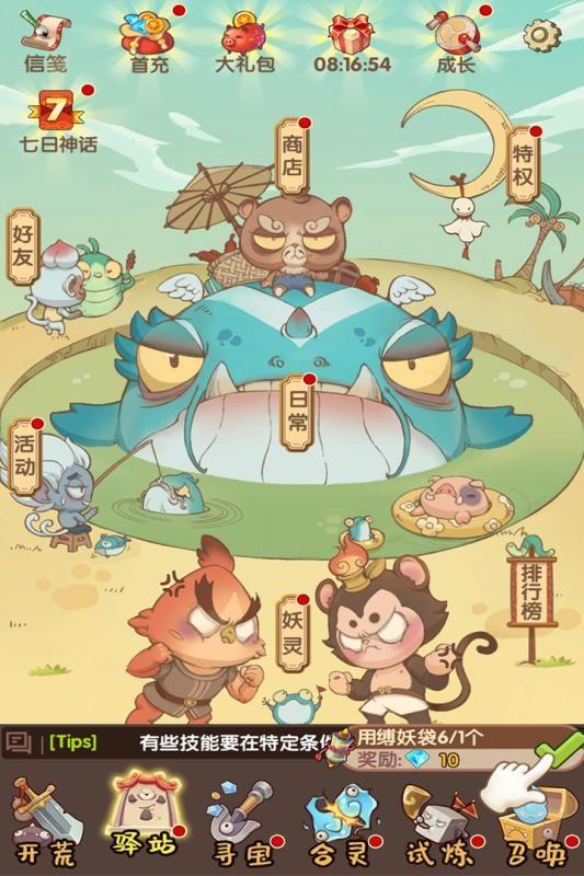大唐仙灵软件截图2