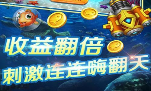 捕鱼达人3官方正式版