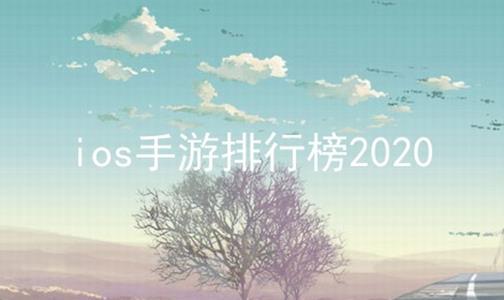 ios手游排行榜2020