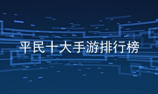 平民十大手游排行榜软件合辑