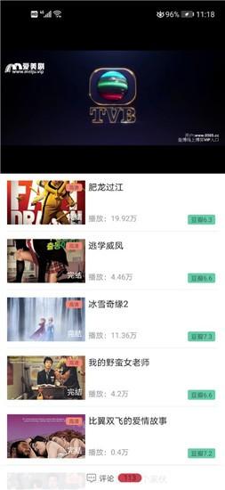 飘花电影网app软件截图2