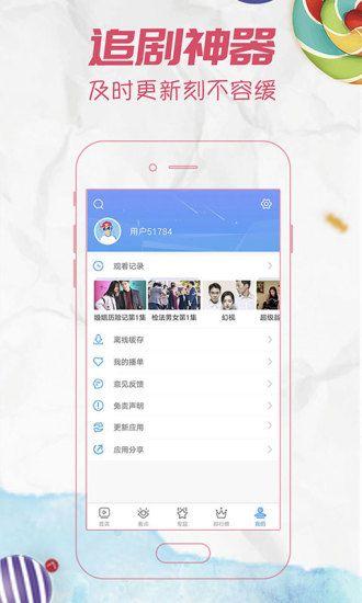 星辰影院app