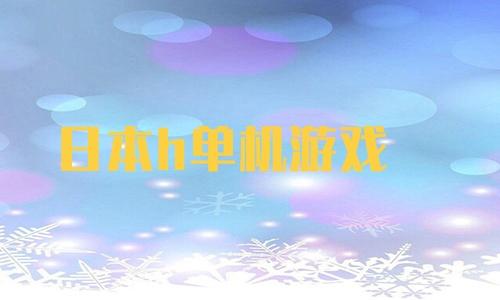 日本h单机游戏软件合辑