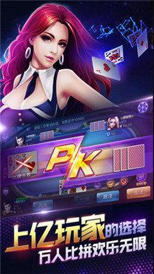 大秦扑克软件截图2
