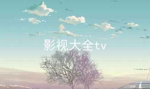 影视大全tv