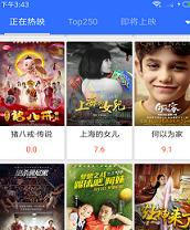 草民电影软件截图2