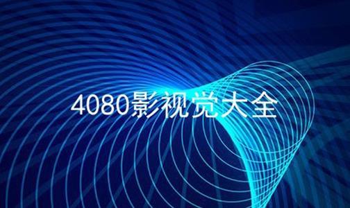 4080影视觉大全
