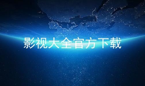 影视大全官方下载软件合辑