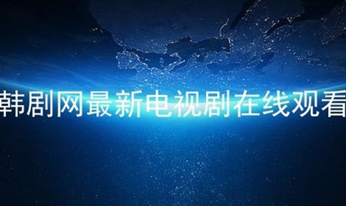 韩剧网最新电视剧在线观看