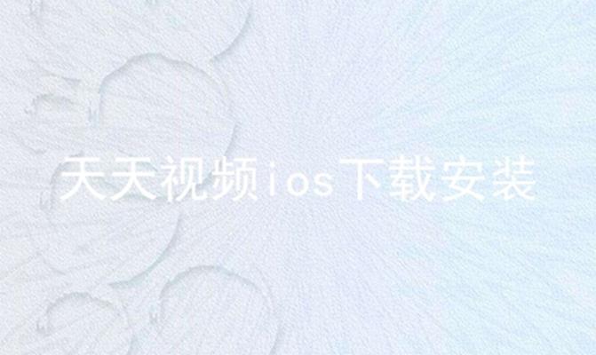 天天视频ios下载安装软件合辑