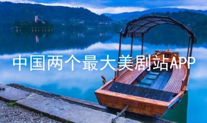 中国两个最大美剧站APP