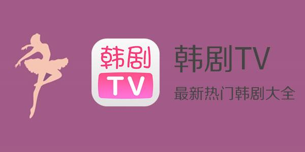 免费韩剧tv软件合辑