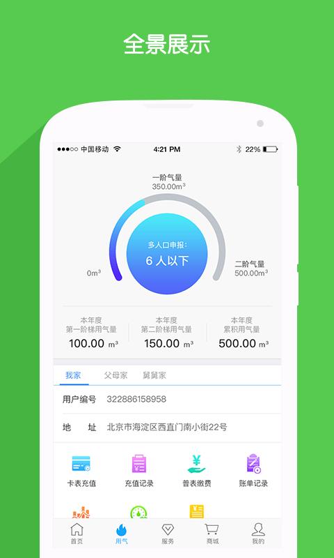 北京燃气软件截图1