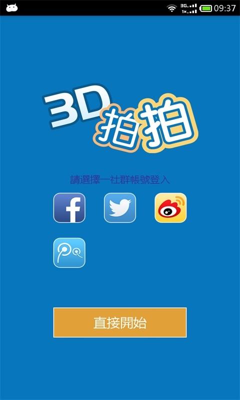 3D拍拍软件截图0