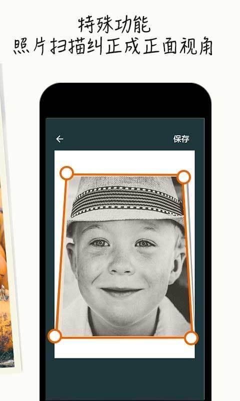 老照片扫描仪app软件截图2