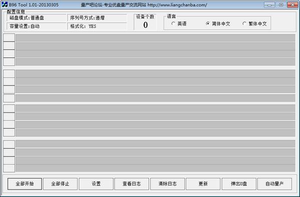 建荣B96U盘量产工具(B96 tool)下载