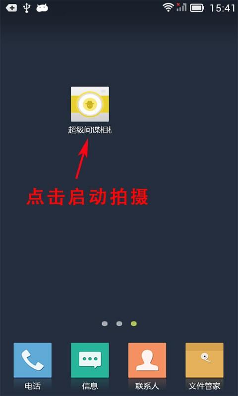 超级间谍相机软件截图0