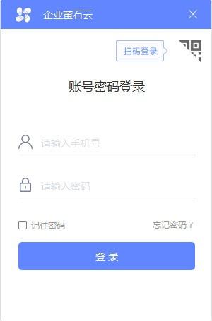 企业萤石云(ESEzvizClient)下载