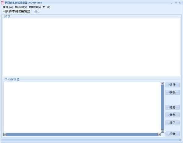 网页脚本测试编辑器下载