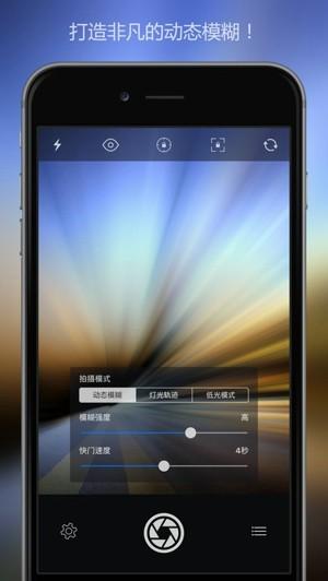 慢快门相机Slow Shutter Cam软件截图0