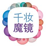 千妆魔镜app