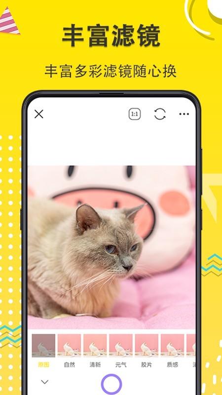 萌宠物相机软件截图2