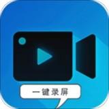 录视频专用软件
