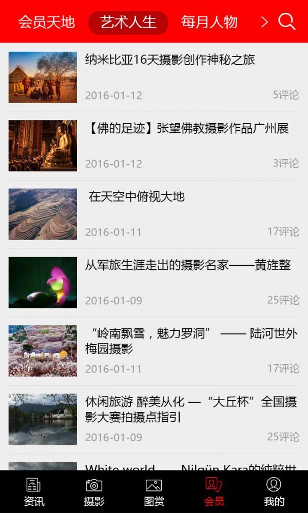 广东摄协软件截图3
