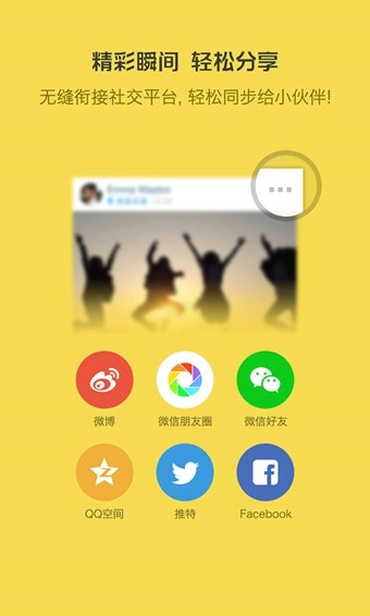 Weico+微可拍