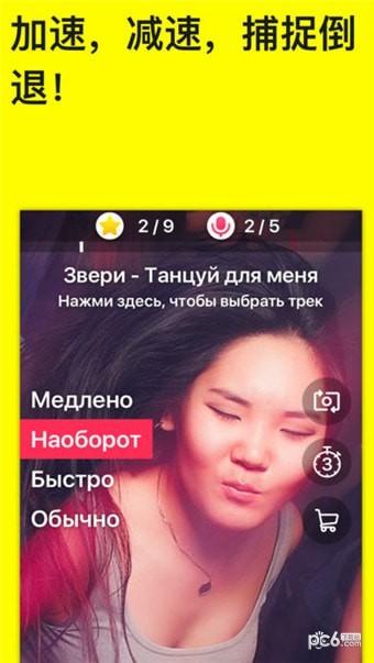 MuStar app