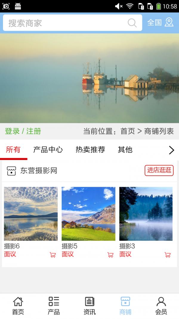 东营摄影网软件截图3