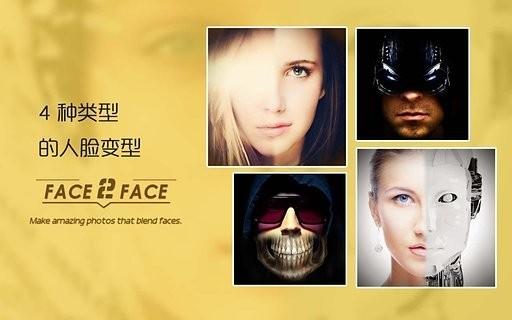 Face 2 Face软件截图2