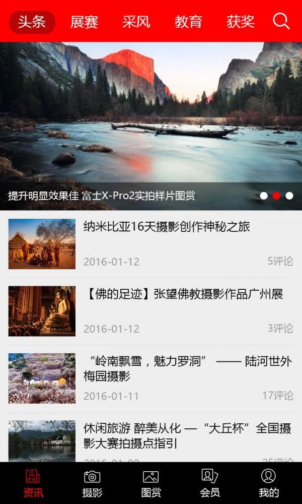 广东摄协软件截图2