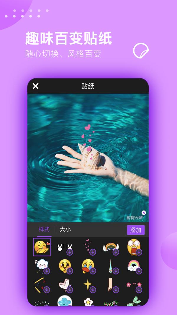 手机视频剪辑王软件截图2