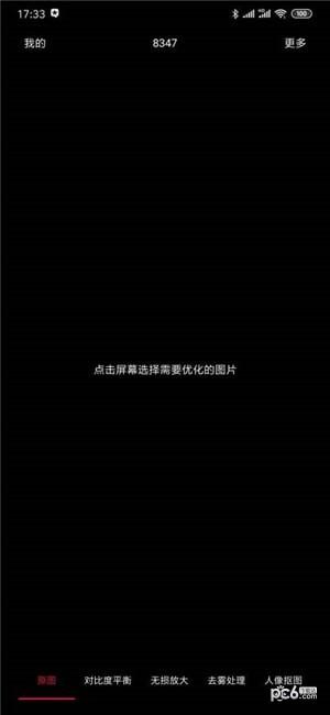 AI Photo+