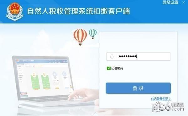 新疆自然人税收管理系统扣缴客户端下载