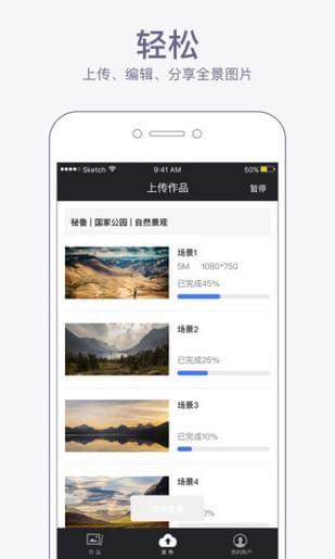 720度全景app